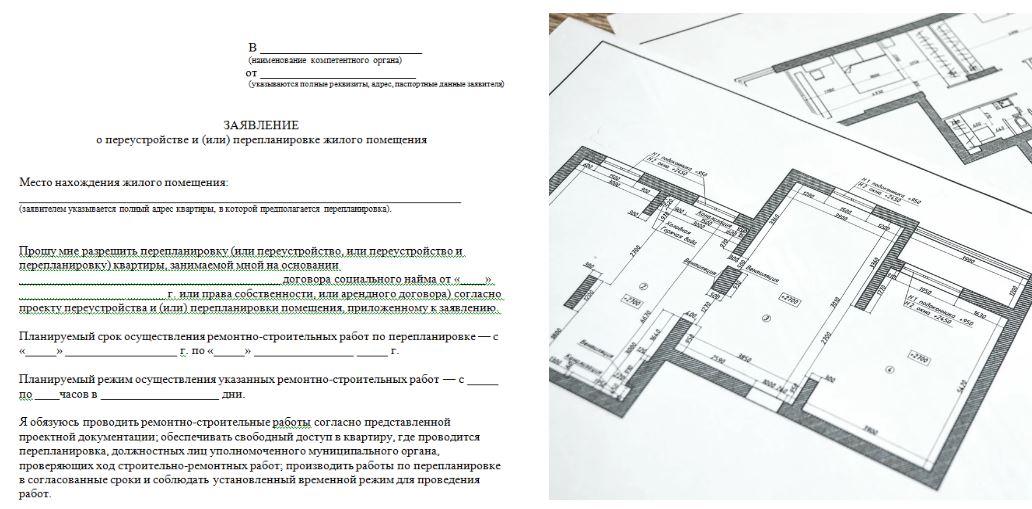 Исковое заявление об узаконивании перепланировки квартиры