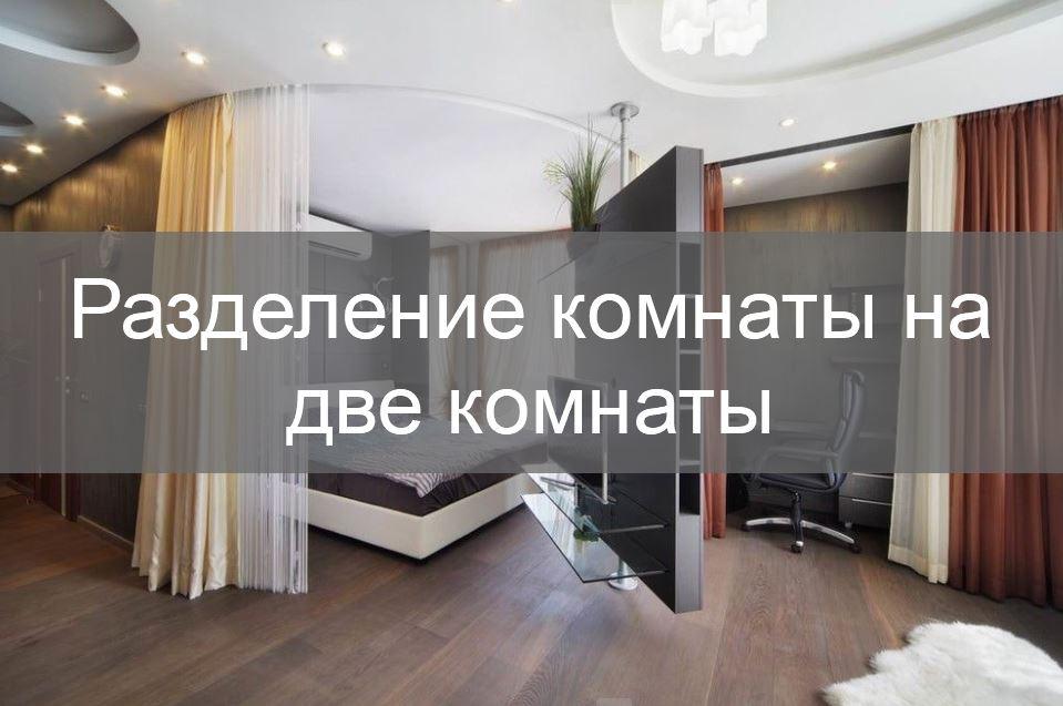 Разделение комнаты на две комнаты