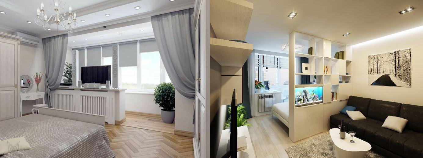 совмещенные комнаты