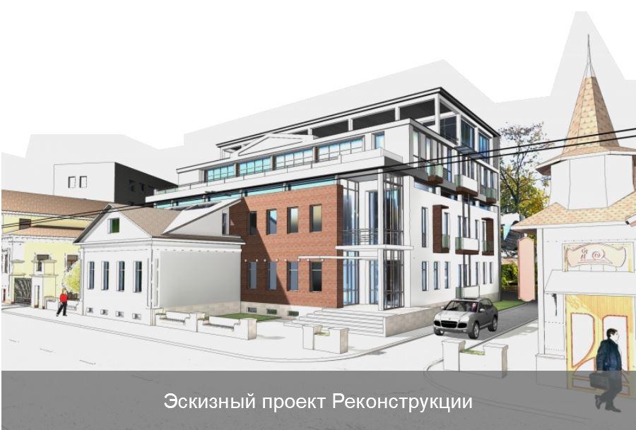 эскизный проект реконструкции