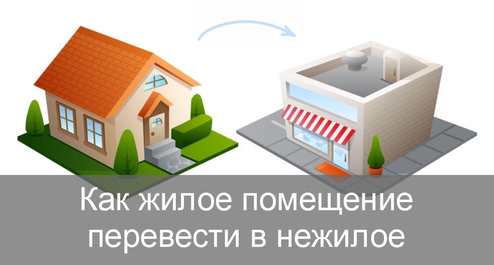Как жилое помещение перевести в нежилое