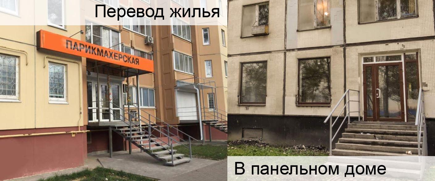 Перевод жилья в панельном доме
