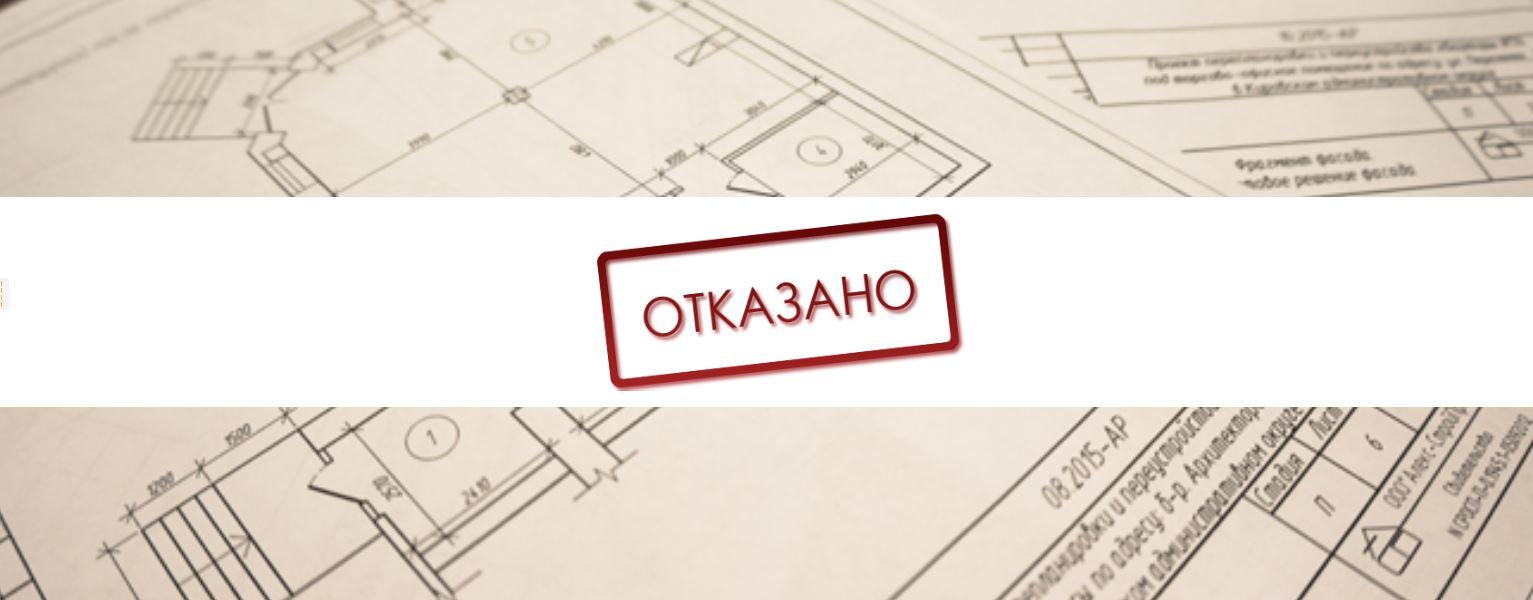 отказа на перевод квартиры в нежилой фонд