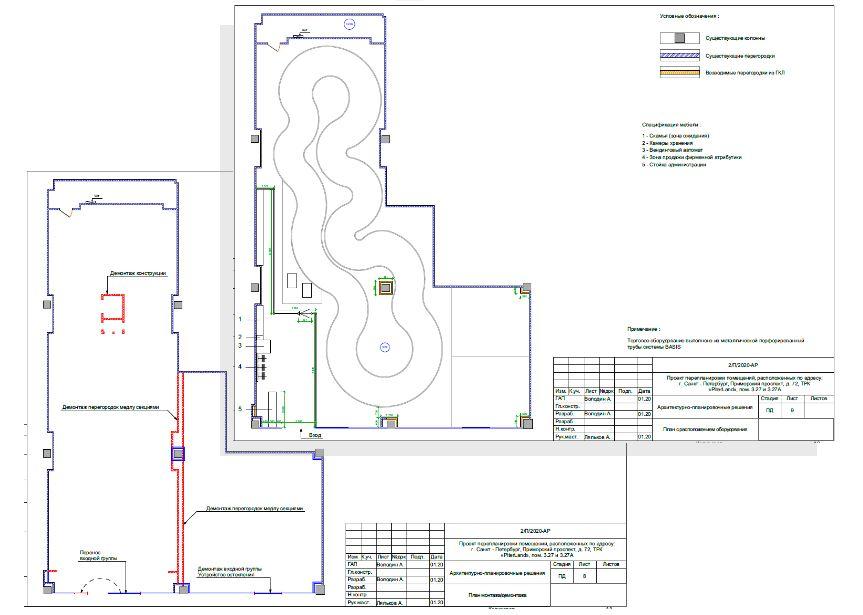 Обмерные чертежи и планировочное решение