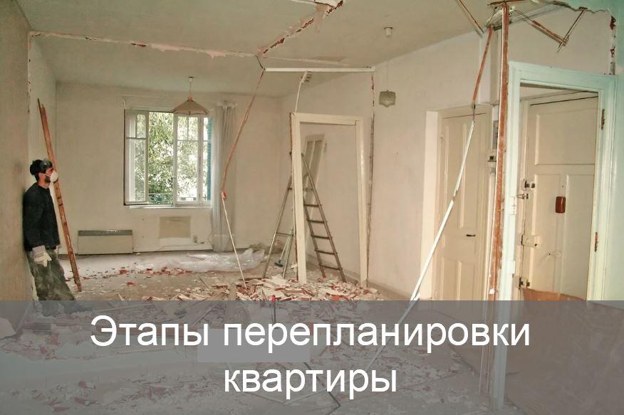 Этапы перепланировка квартиры