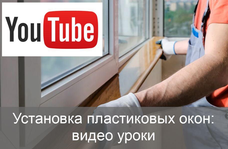 Установка пластиковых окон: видео инструкция