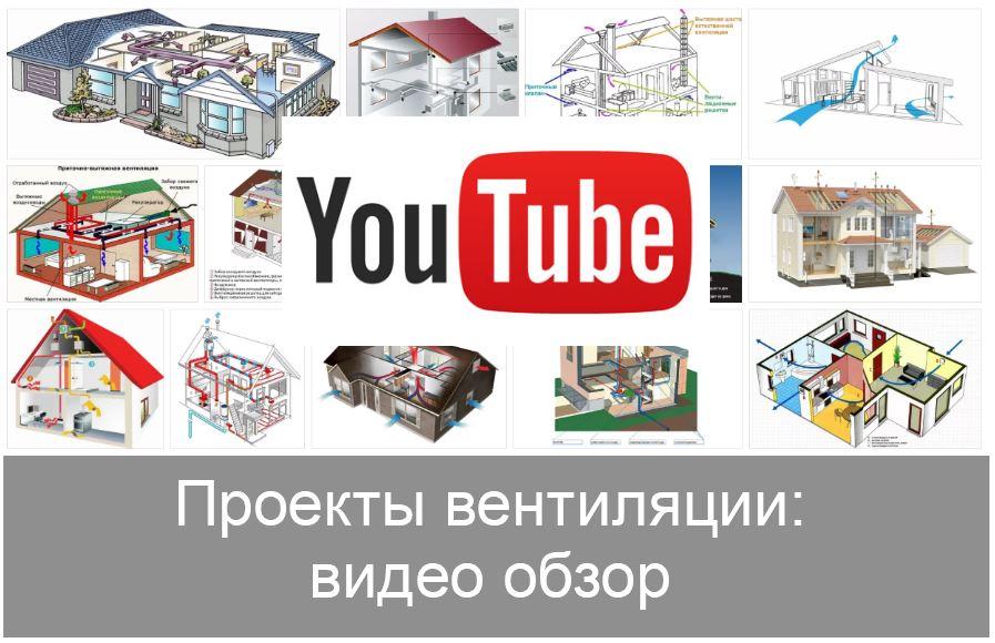 вентиляция: видео обзор