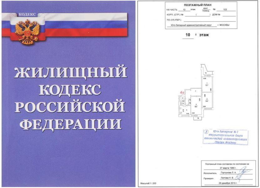 Жилищной кодекс о перепланировке квартиры
