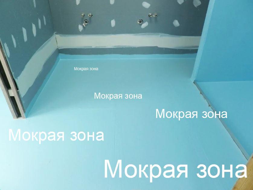 Мокрая зона в квартире