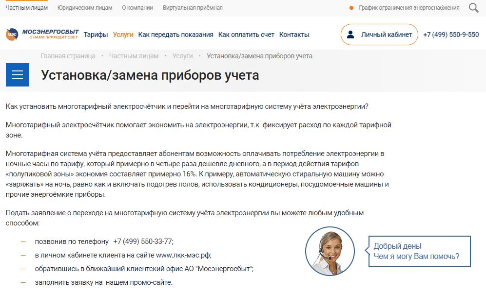 Скрин сайта Мосэнергосбыт по замене счётчиков.