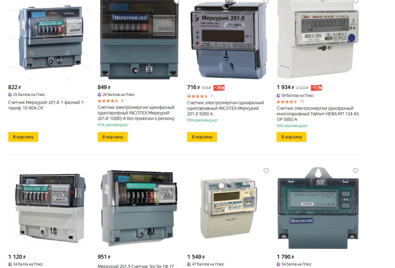 Цены на электросчетчики.